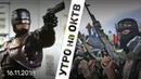 Полицейских хотят пересажать, искусственный интеллект найдёт террористов - Утро на ОКТВ | 16 ноября