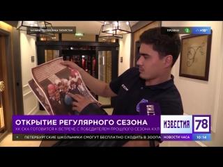 СКА готовится к встрече с победителем прошлого сезона КХЛ