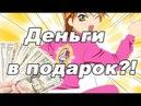 ANIME_DIY_03. Как подарить деньги по мотивам аниме Skip Beat