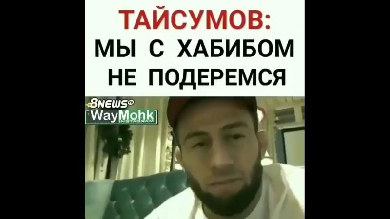 Тайсумов, уважуха!