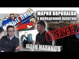Мария Воропаева - о работе в Госдуме и дерзновенности молодежи / Новые лица