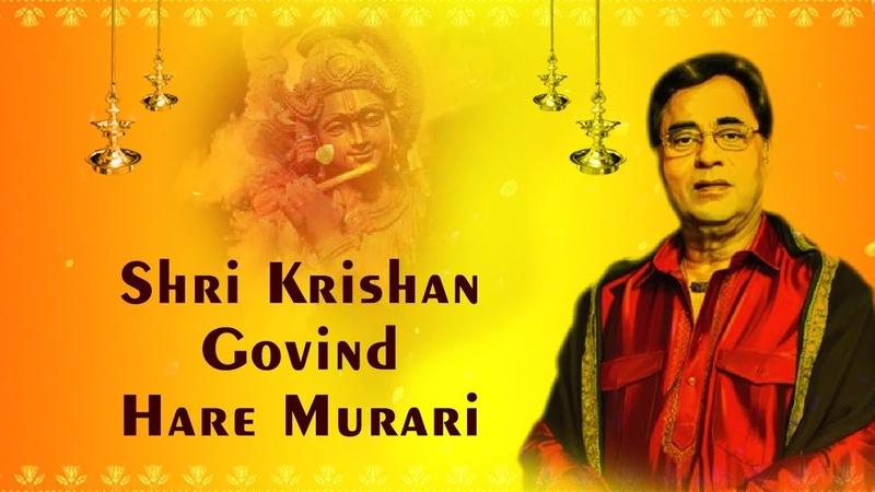 Шри Кришна Говинда Харе Мурари - бхаджан -