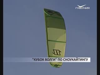 «Кубок Волги» по сноукайтингу собрал спортсменов в Самарской области
