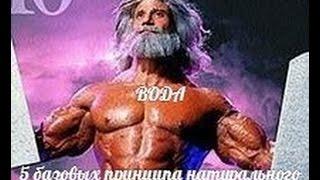 ВОДА 3-й БАЗОВЫЙ ПРИНЦИП НАТУРАЛЬНОГО ТРЕНИНГА от HeavyMetalGYM