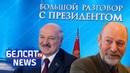 Лукашэнка зразумеў: гэта апошнія выбары | Лукашенко понял: это последние выборы