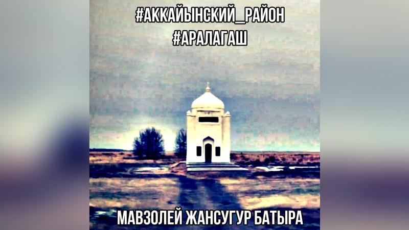 МАВЗОЛЕЙ ЖАНСУГУР БАТЫРА