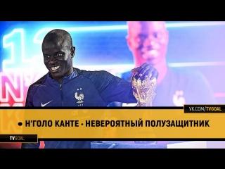 ● Н'Голо Канте • Невероятный полузащитник