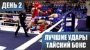 МОТИВАЦИЯ Тайский бокс Лучшие Удары КУБОК КАВКАЗА 2018 день 2