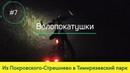 257`18 • Велопокатушки, эпизод 1.5 : Рассекаем темноту Тимирязевского парка