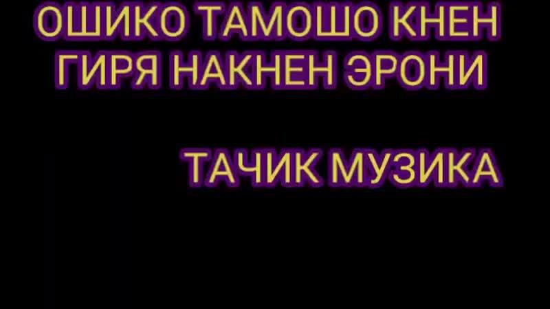 ЭРОНИ ОШИК ОШИКО ТАМОШО КНЕН 2017 БЕХТАРИН СУРУД ( 360 X 640 ).mp4