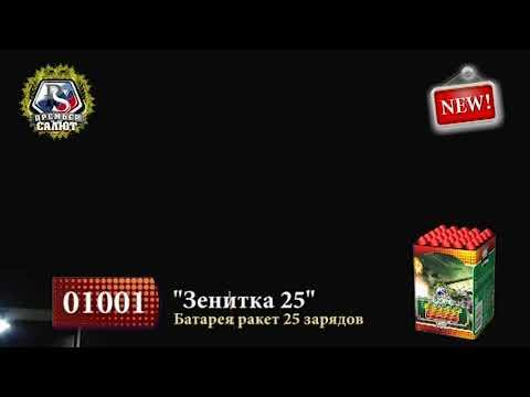Зенитка 25 Батарея салютов Артикул 01001