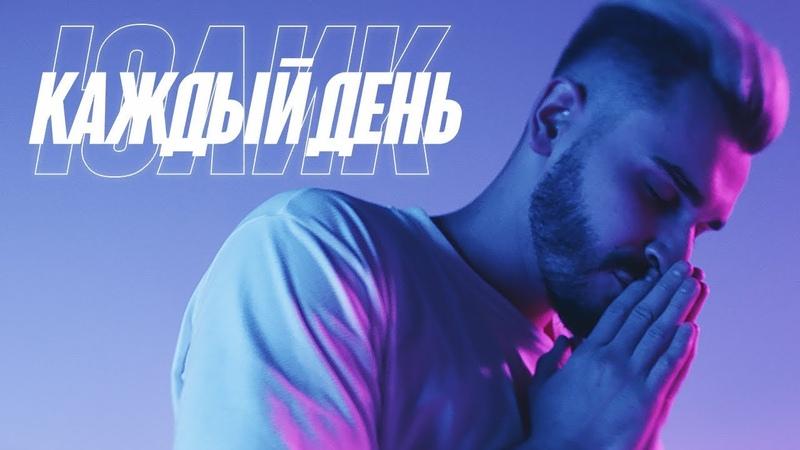 ЮЛИК КАЖДЫЙ ДЕНЬ премьера клипа