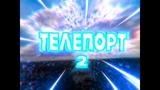 ТЕЛЕПОРТ  Teleport first person  ОДИН ДЕНЬ ИЗ ЖИЗНИ СУПЕРГЕРОЯ #2  ОТ ПЕРВОГО ЛИЦА!