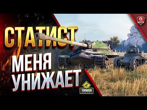СТАТИСТ МЕНЯ УНИЖАЕТ / КОГДА ТЫ В КОМАНДЕ САМОЕ ДНО worldoftanks wot танки — [wot-vod.ru]