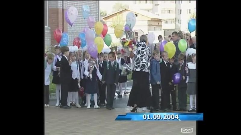 Сегодня в Абакане (ТВ Абакан, 1 сентября 2004) Торжественное открытие школы №26