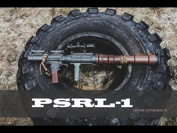 Нове озброєння гвардії PSRL-1 зброя сучасності