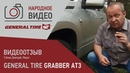 Выбираем шины на Grand Vitara – Grabber AT3 от General Tire