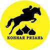 "КОННАЯ РЯЗАНЬ ""Фото Кони"""