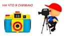 На какие камеры я снимаю свои видео Что выбрать новичку для Ютуба