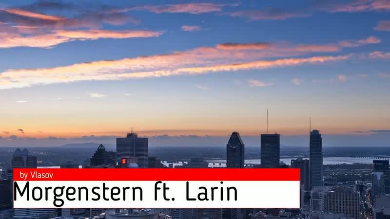 Morgenstern feat. Larin | by Vlasov