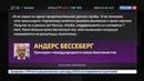 Новости на Россия 24 • Австрийская полиция начала расследование в отношении руководства Международного союза биатлонистов