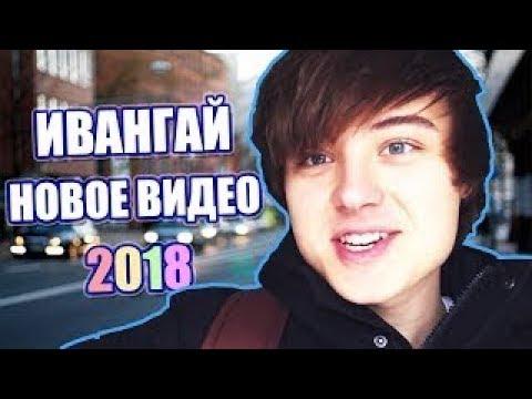 УДАЛЕННОЕ ВИДЕО ИВАНГАЯ 2018! ИНСТАГРАМ!