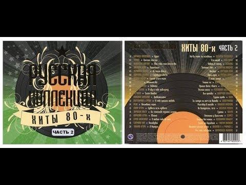 Русская коллекция. Хиты 80-х (часть 2) CD1