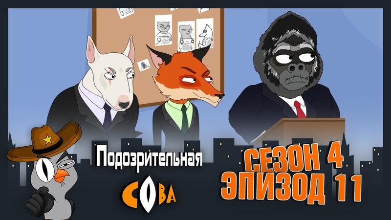 Подозрительная Сова, 4 сезон, 11 серия