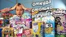 Lost Kitties, Hatchimals, 5 SURPRISE, Ready 2 Robot, Hairdorables много игрушек из США - Почтой Ком