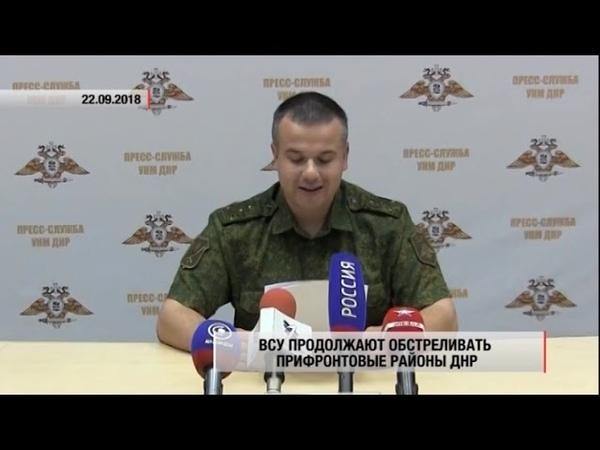 Даниил Безсонов о ситуации в ДНР на 22.09.18. Актуально