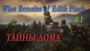 Бесплатная игра-What Remains of Edith Finch-Странная семья-Полное прохождение
