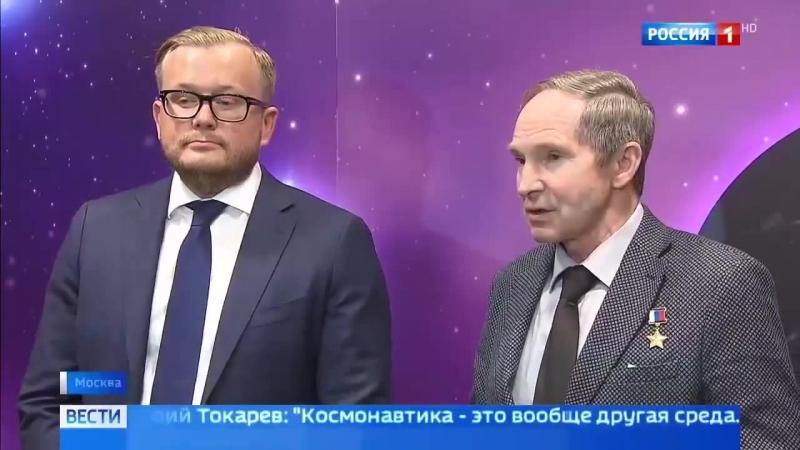 Россия 24 Глава Звездного городка провел Гагаринский урок в детском технопарке Россия 24
