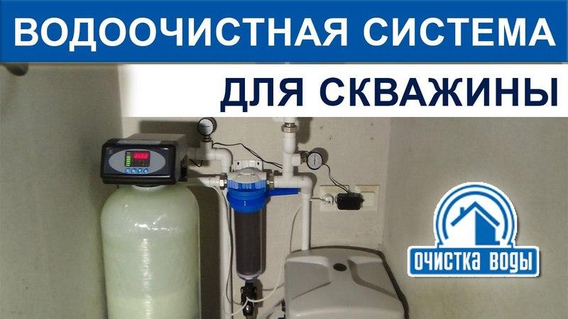Система очистки воды из скважины фильтром комплексной очистки и промывной титановой мембраной