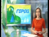 Служба новостей Город 28.04