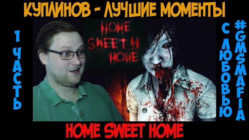 Куплинов лучшие моменты - Home Sweet Home - 1 часть (KuplinovPlay)