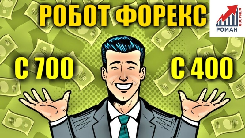 Робот Форекс C 700 и С 400 Отчет по Коллективной Торговли на Форекс за Неделю