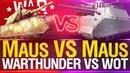 MAUS vs Maus WoT и WarThunder wot