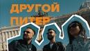 Другой Питер экскурсия с бомжом крыши Невского сплав по Неве шаверма с брусникой