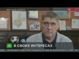 Отопительный сезон в Иркутской области оказался на грани срыва из-за конфликта мэров и губернатора.