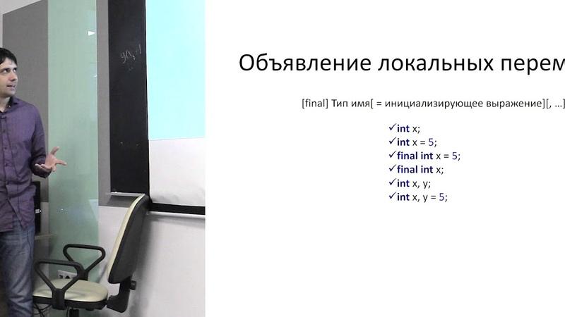 Лекция 2. Базовый синтаксис Java
