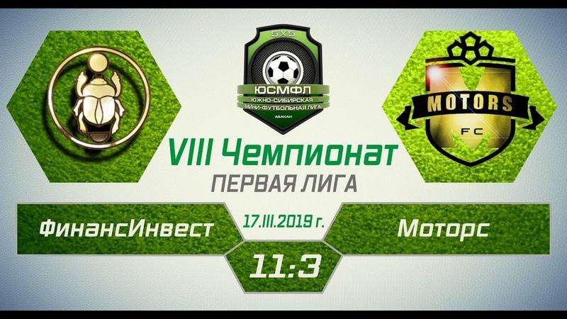 VIII Чемпионат ЮСМФЛ. Первая лига. ФинансИнвест - Моторс 113, 17.03.2019 г. Обзор