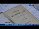 Вести-Москва • Московскому музею Пушкина передали антикварную книгу, изъятую таможенниками в Домодедове