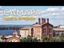 Мы в Самаре приехали на чемпионат мира по футболу, Жигулёвский пивоваренный завод, набережная