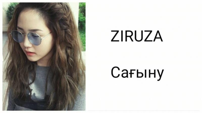 Ziruza - Сағыну Sagynu [текст песниlyrics]