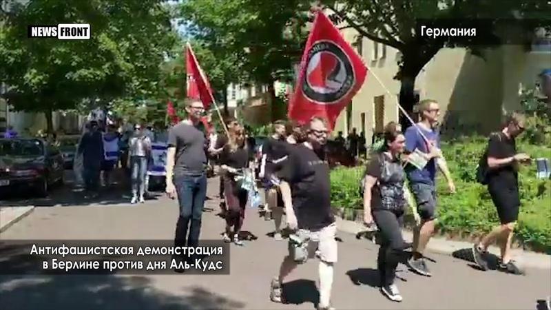 Антифашистская демонстрация в Берлине против дня Аль-Кудс