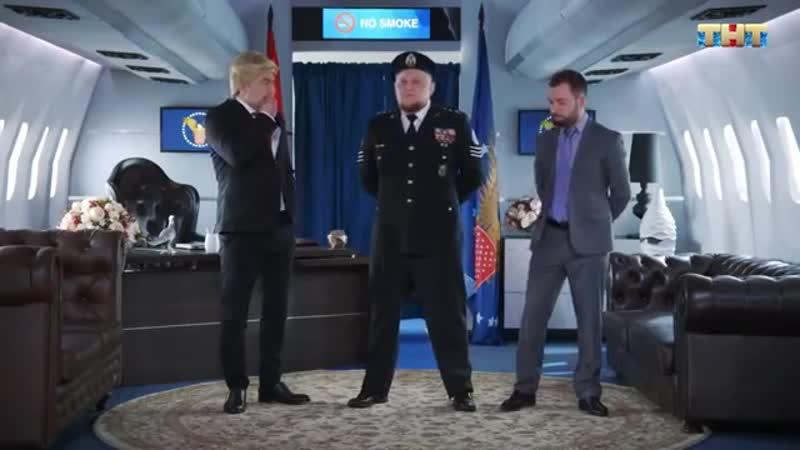 Однажды в России - Президент Америки попал в Россию.mp4
