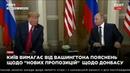 Киев потребовал у Вашингтона объяснений после слов Путина о Донбассе 19.07.18