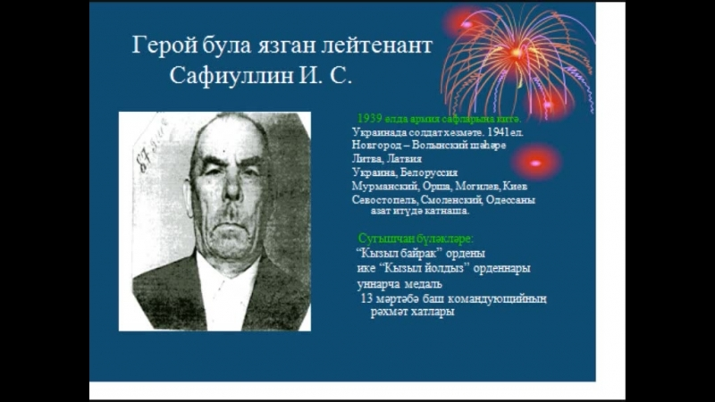 Наша победа Сабирзянов Венер Ирекович