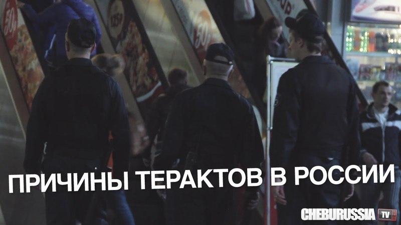 Причина терактов в России социальный эксперимент Bomb in railway station social experiment