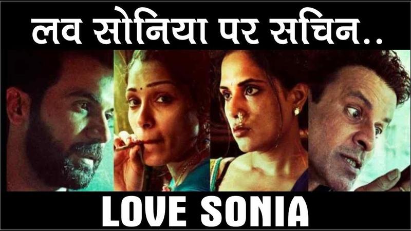 """Sachin Tendulkar"" Review On Love Sonia | Celebrity Review"